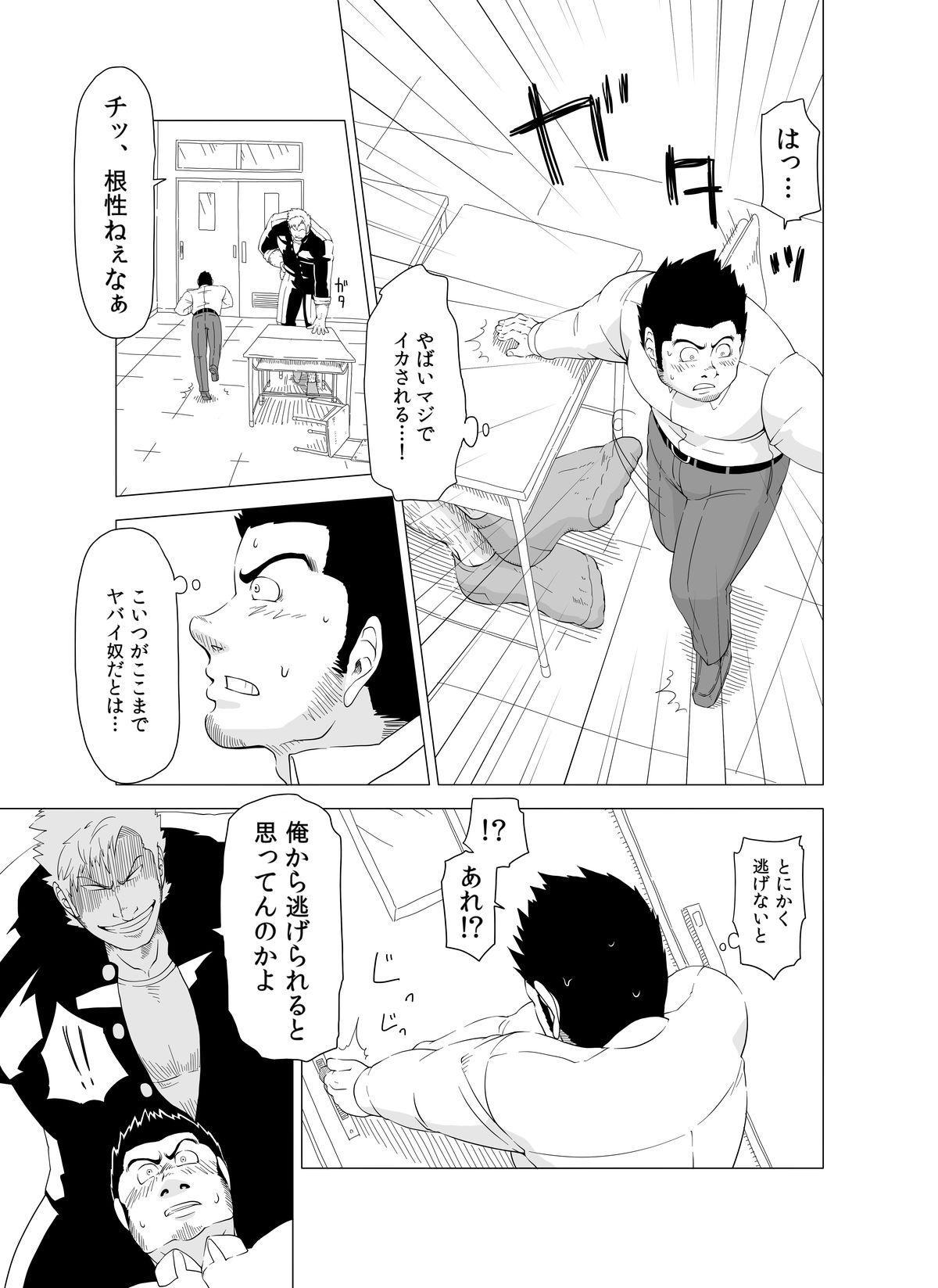 Deka Seito to Chibi Sensei 12