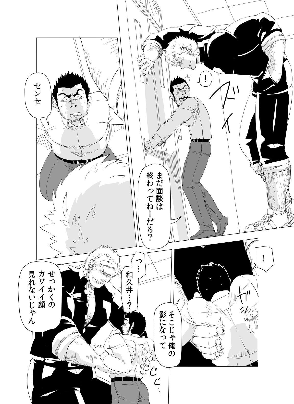 Deka Seito to Chibi Sensei 13