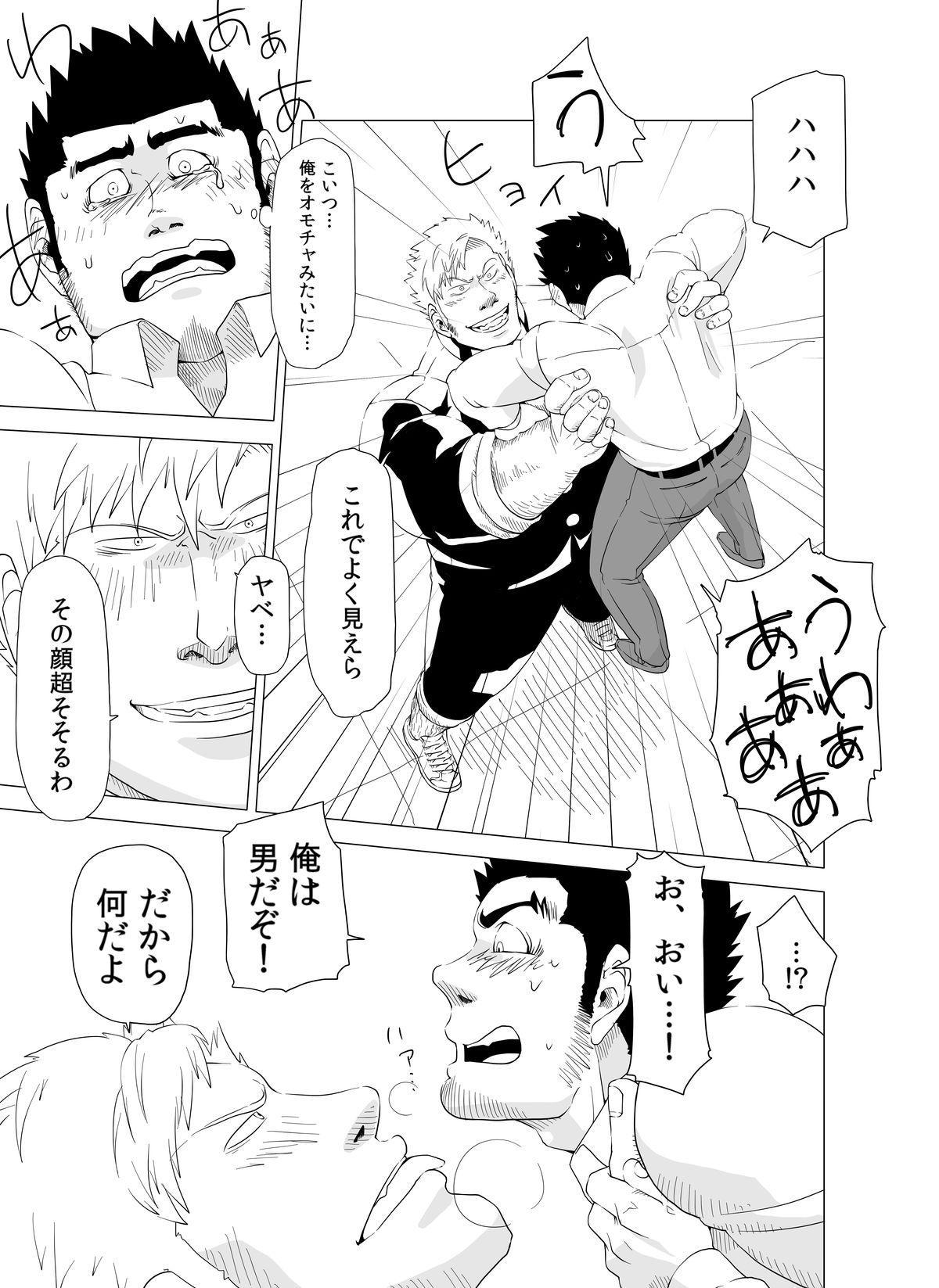 Deka Seito to Chibi Sensei 14