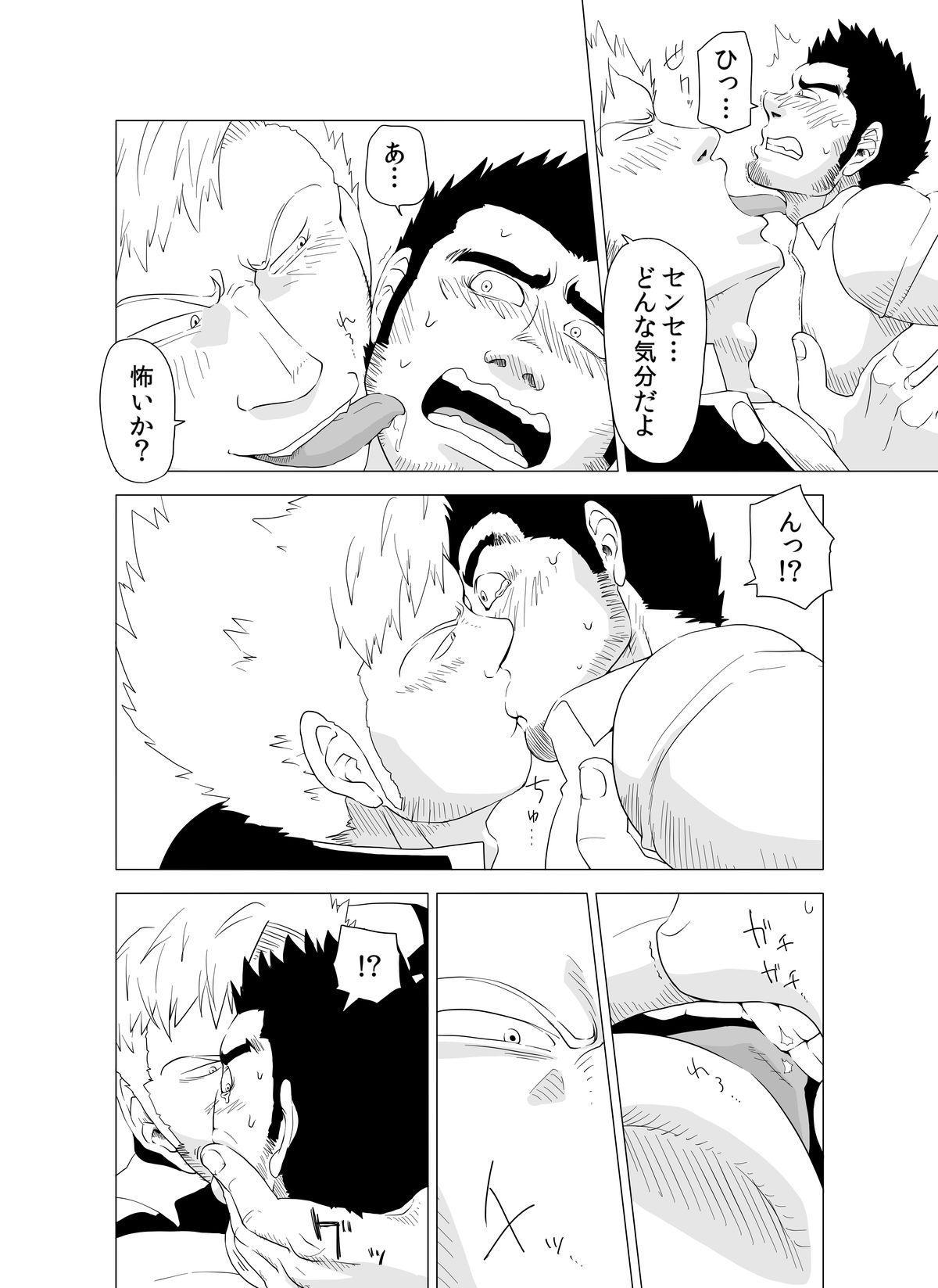 Deka Seito to Chibi Sensei 15