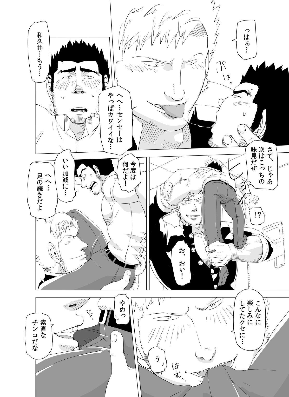 Deka Seito to Chibi Sensei 17