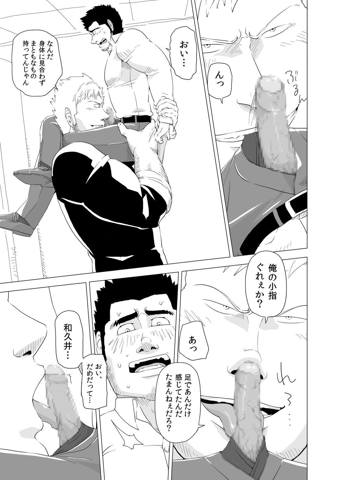 Deka Seito to Chibi Sensei 18