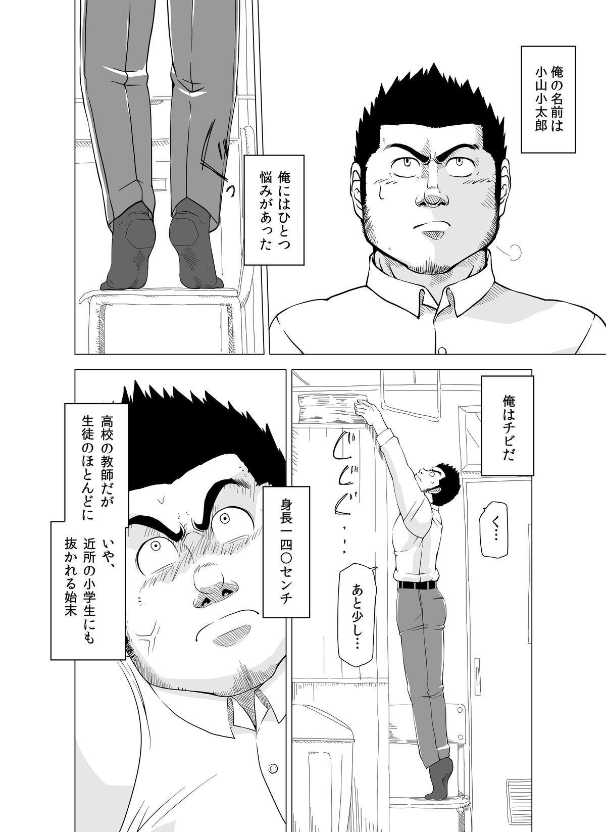 Deka Seito to Chibi Sensei 1