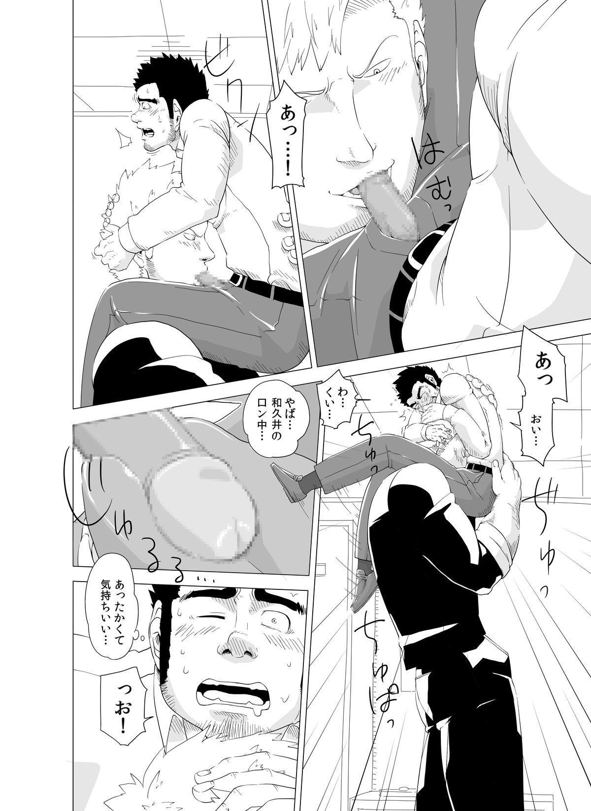 Deka Seito to Chibi Sensei 19