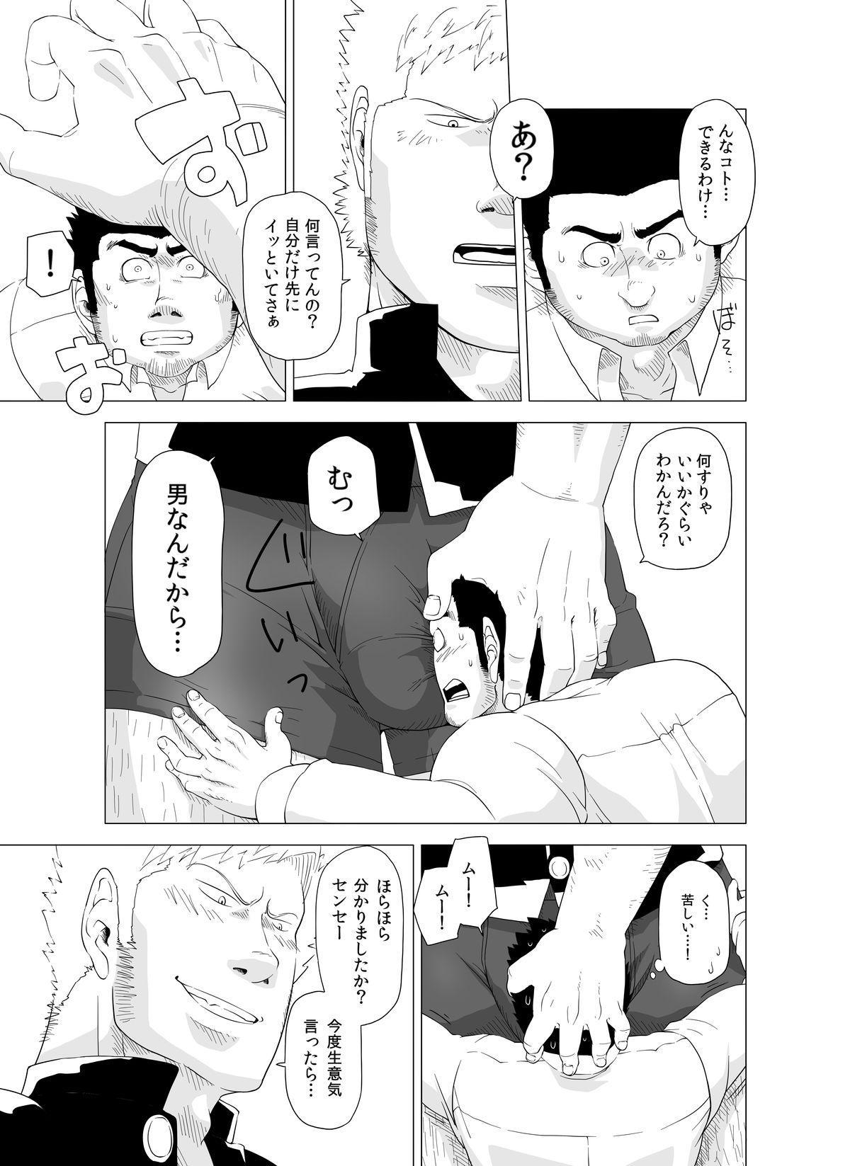 Deka Seito to Chibi Sensei 22