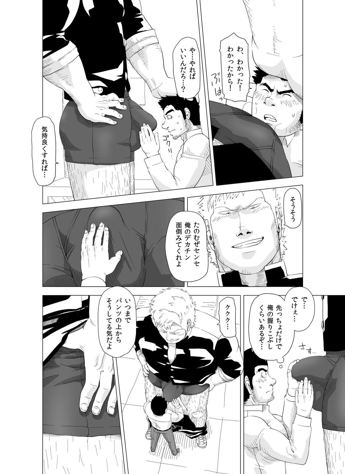 Deka Seito to Chibi Sensei 23