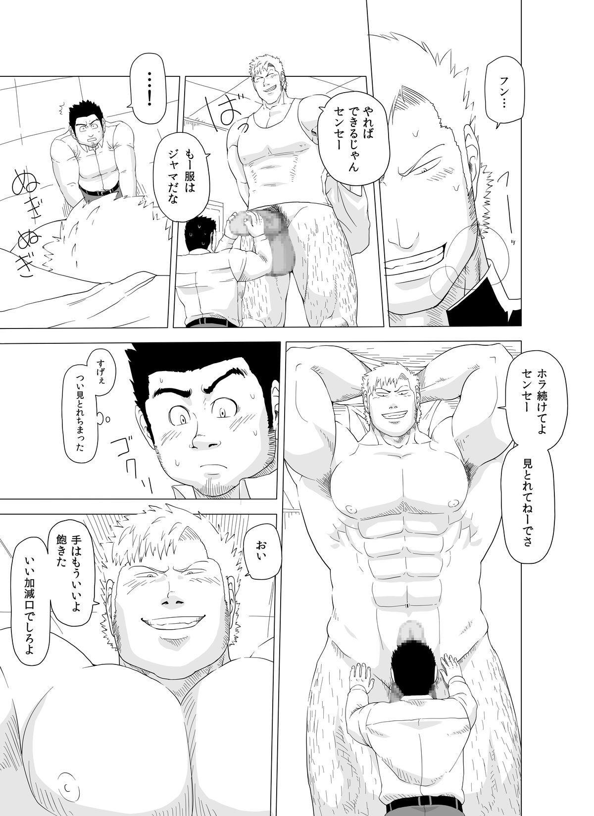 Deka Seito to Chibi Sensei 26
