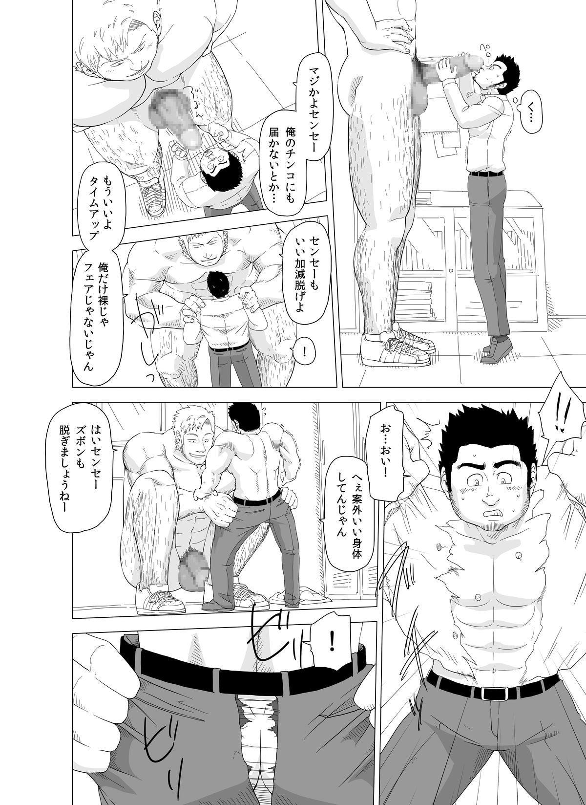 Deka Seito to Chibi Sensei 27