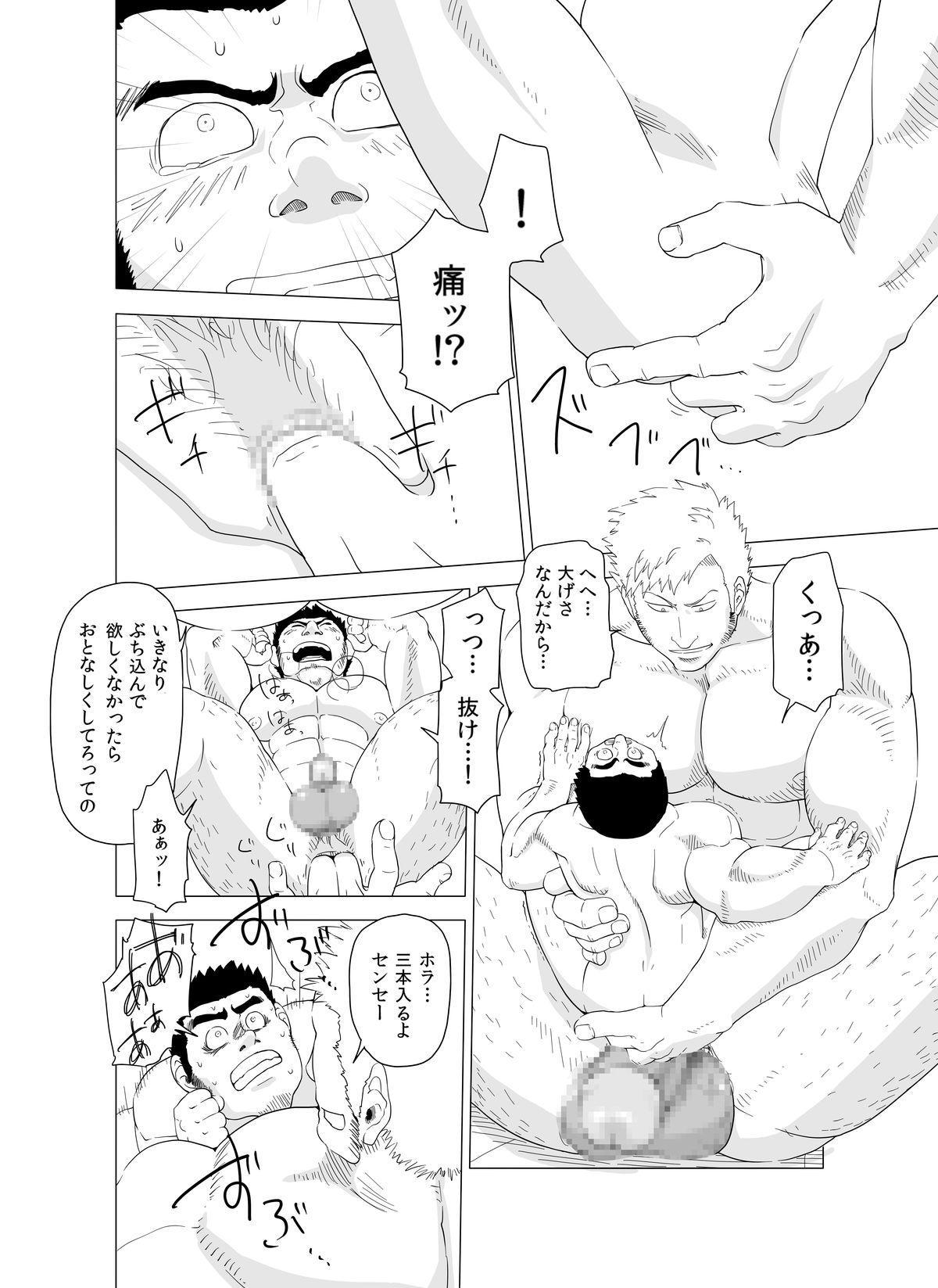 Deka Seito to Chibi Sensei 35