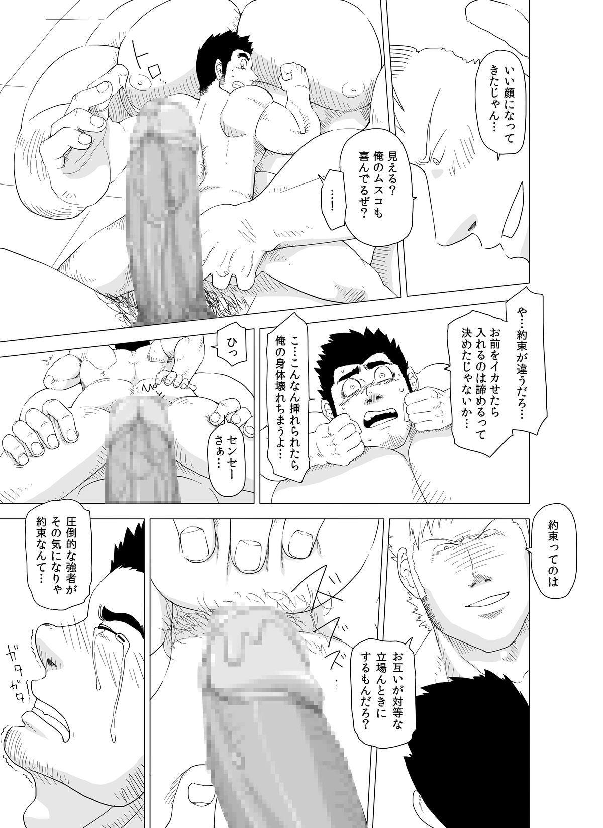 Deka Seito to Chibi Sensei 36