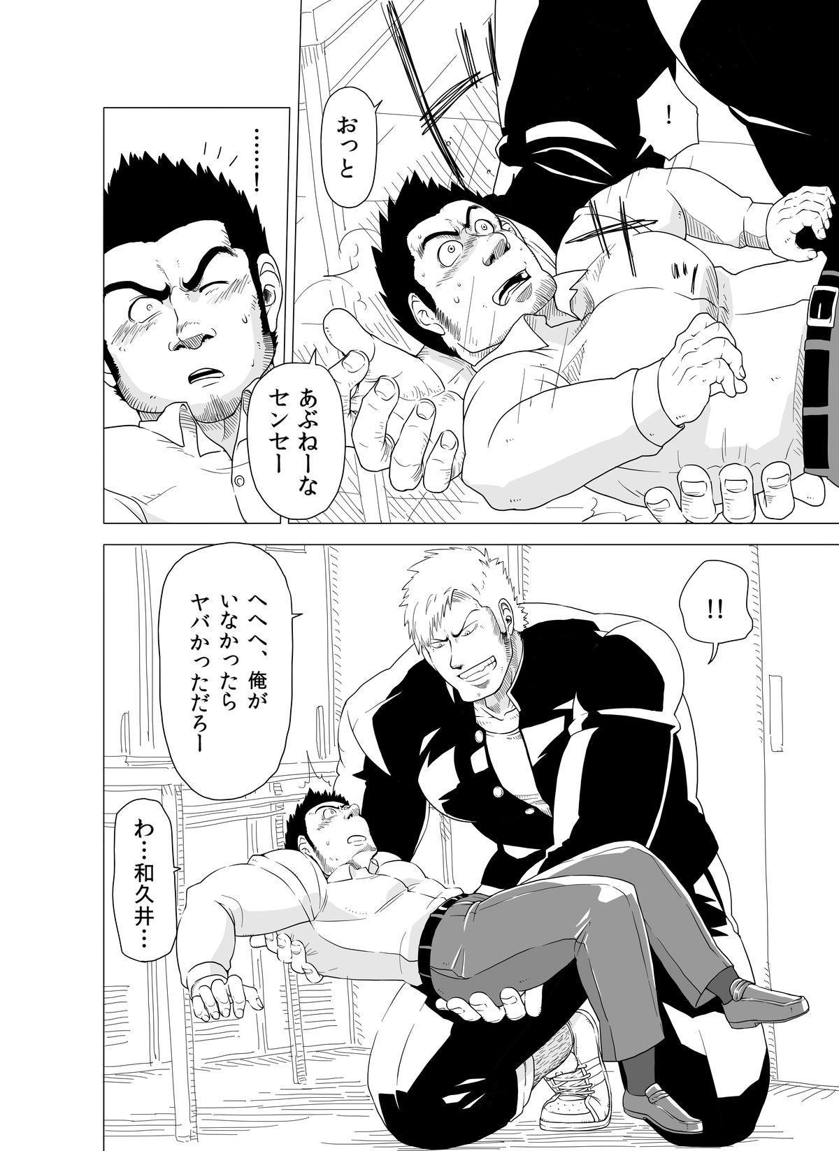 Deka Seito to Chibi Sensei 3
