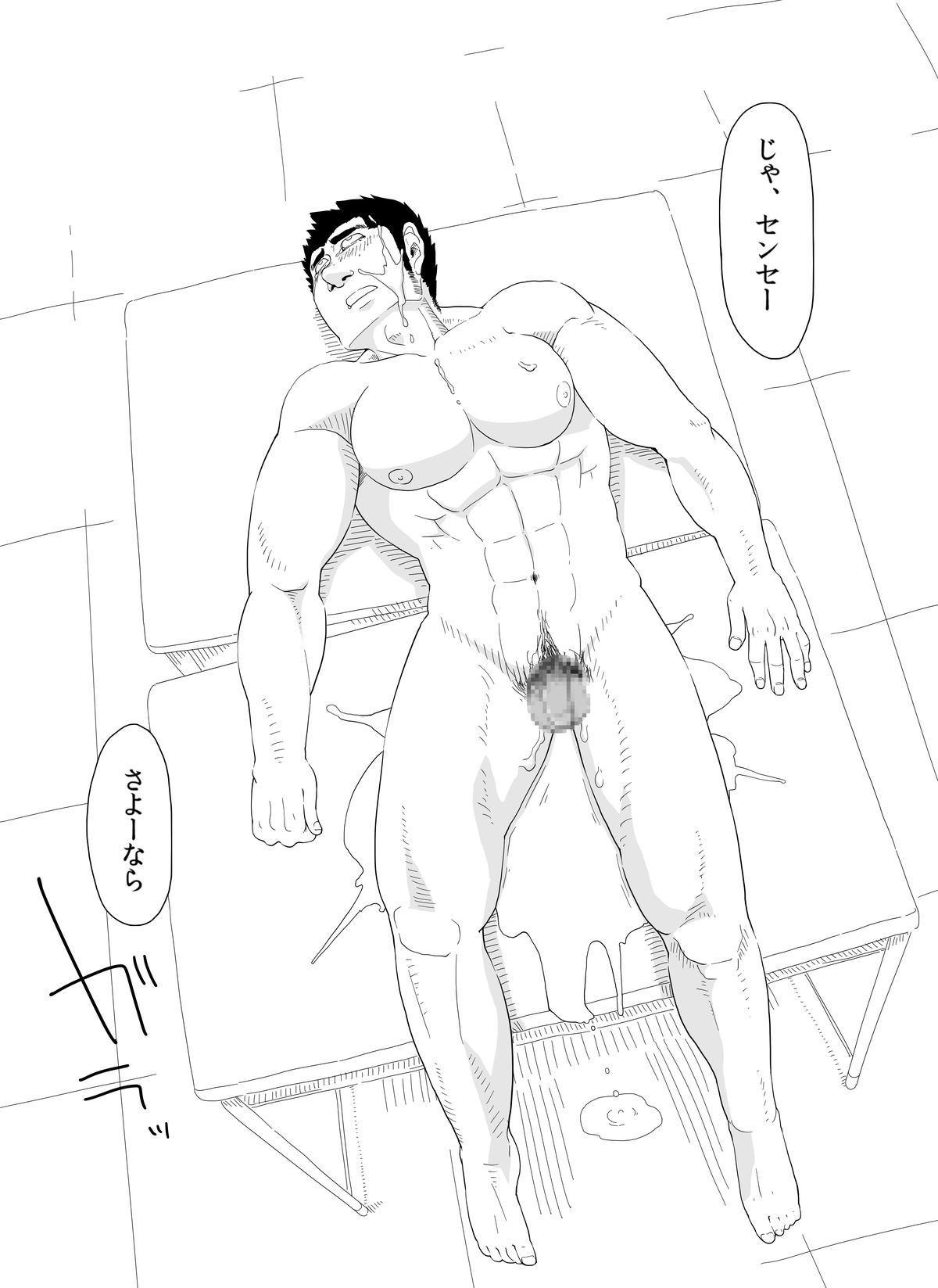 Deka Seito to Chibi Sensei 43