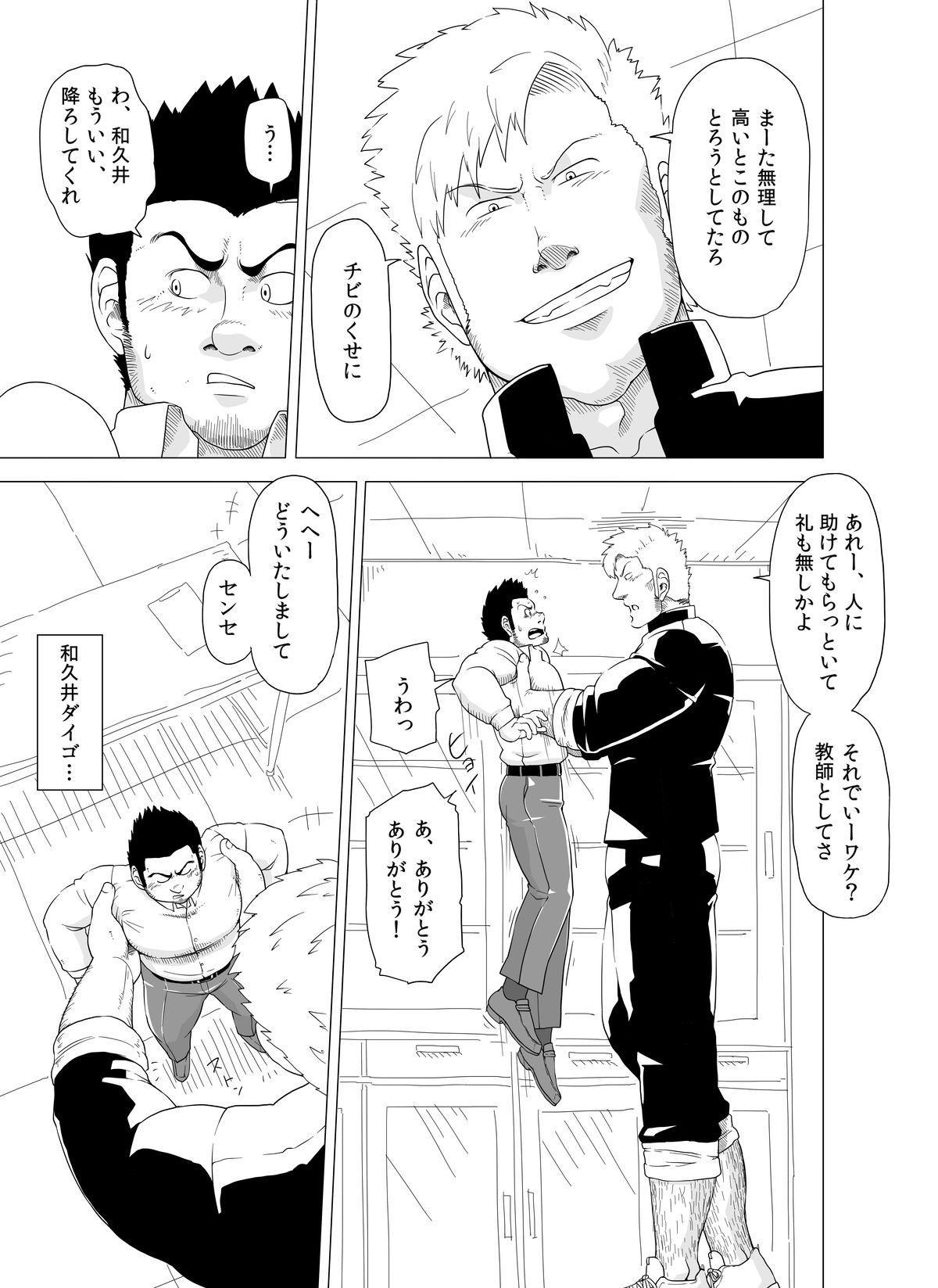 Deka Seito to Chibi Sensei 4