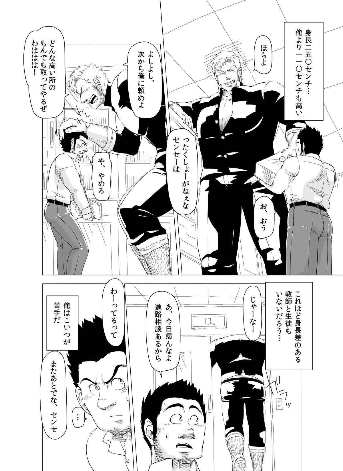 Deka Seito to Chibi Sensei 5