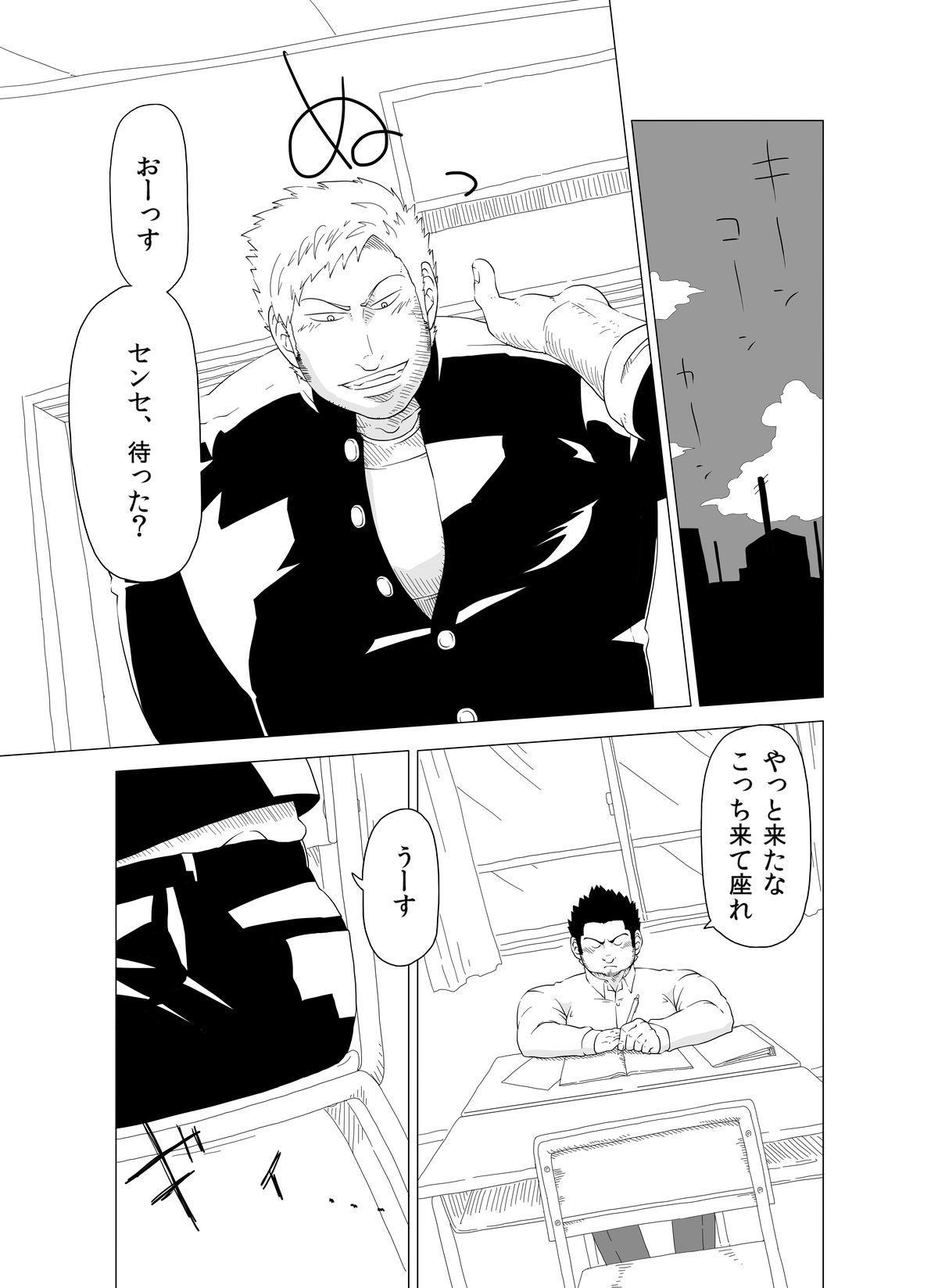 Deka Seito to Chibi Sensei 6