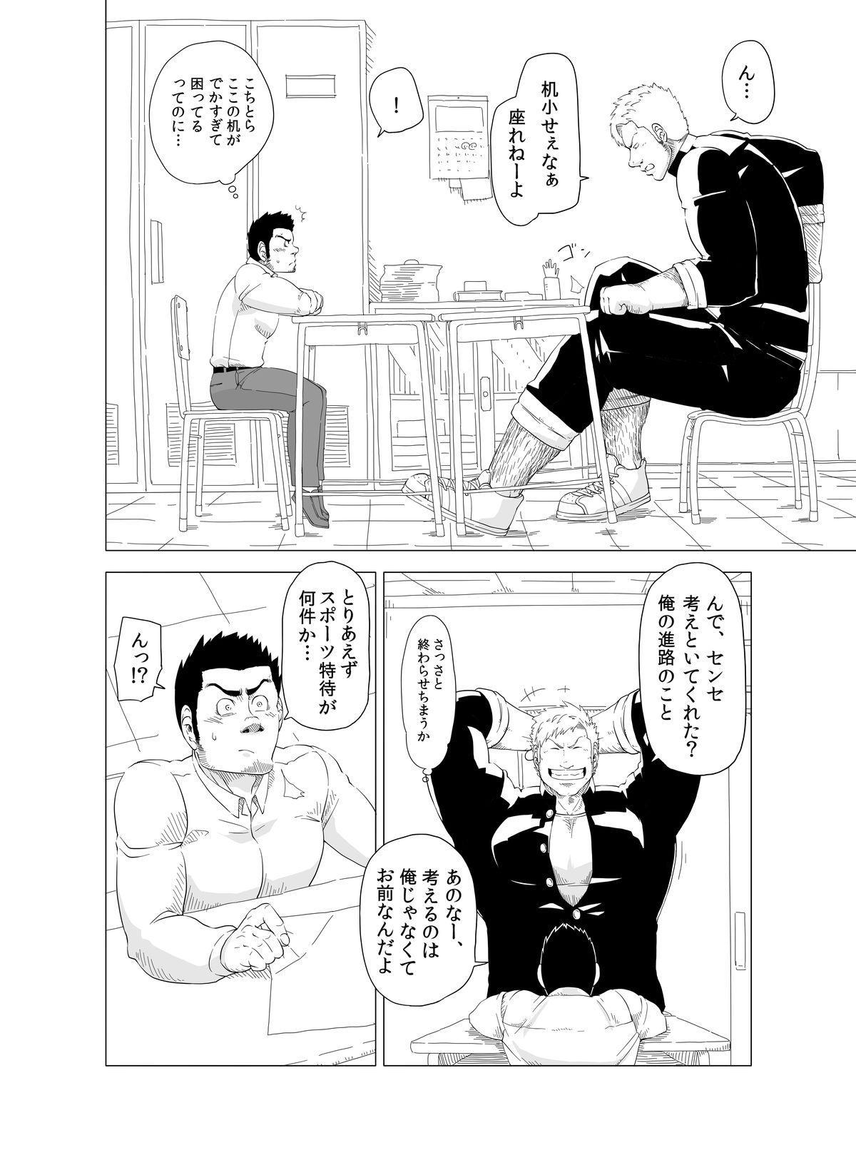 Deka Seito to Chibi Sensei 7