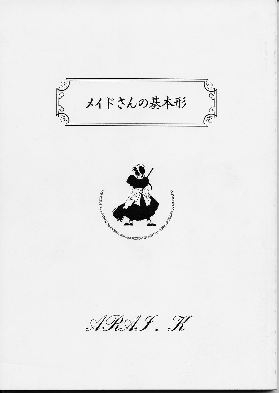 Maid-san kihonkei 0