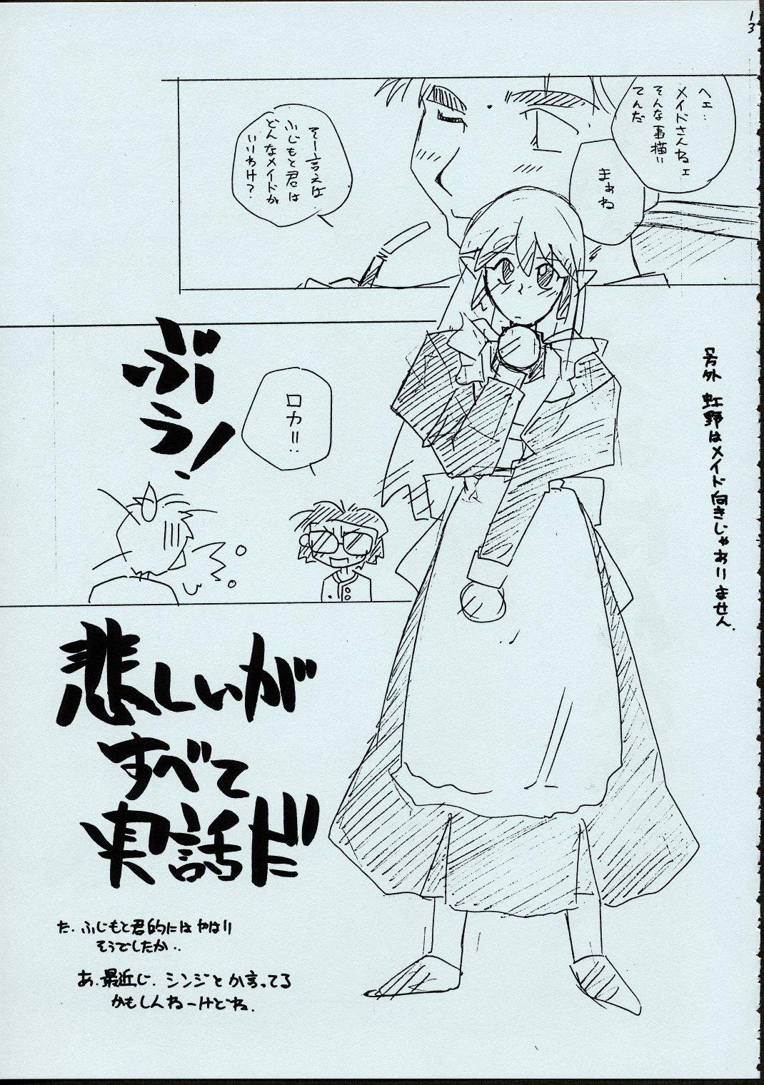 Maid-san kihonkei 11