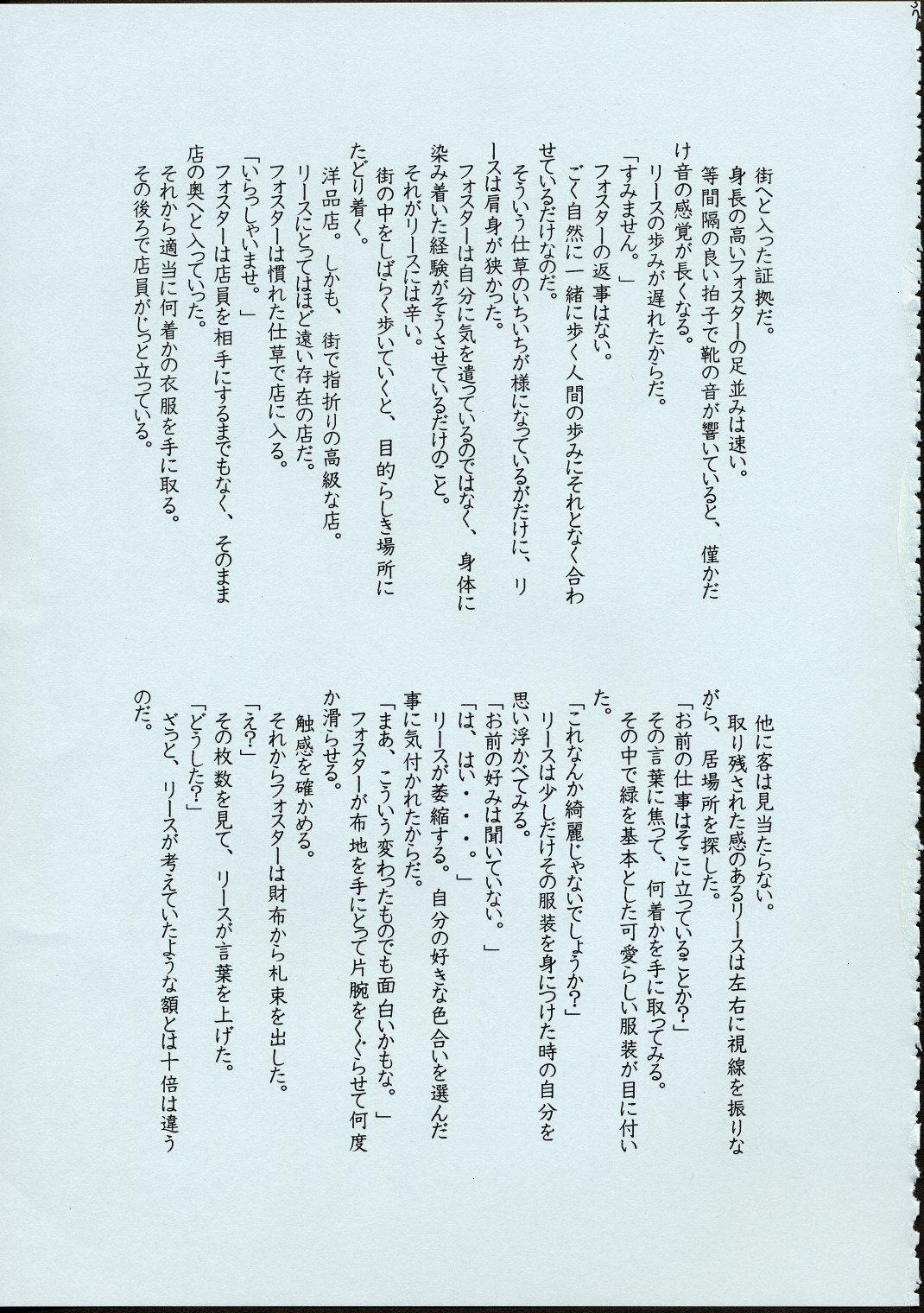 Maid-san kihonkei 35