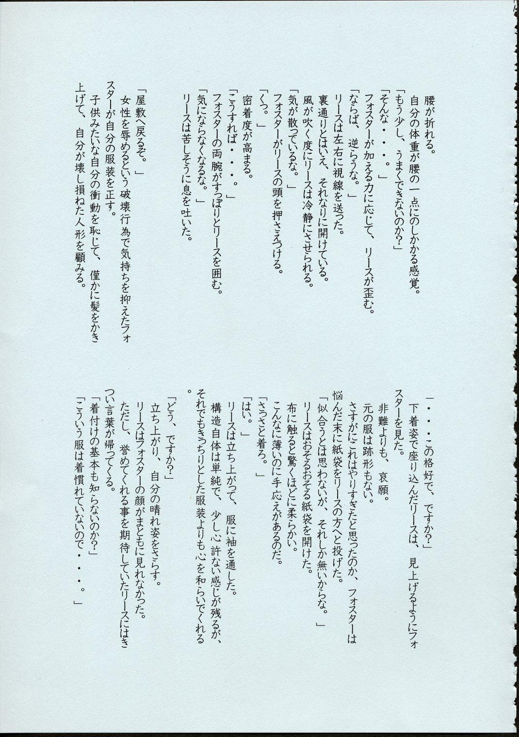 Maid-san kihonkei 39