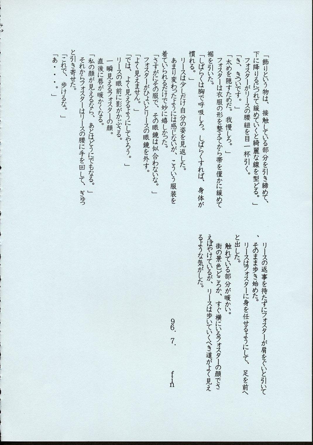 Maid-san kihonkei 40