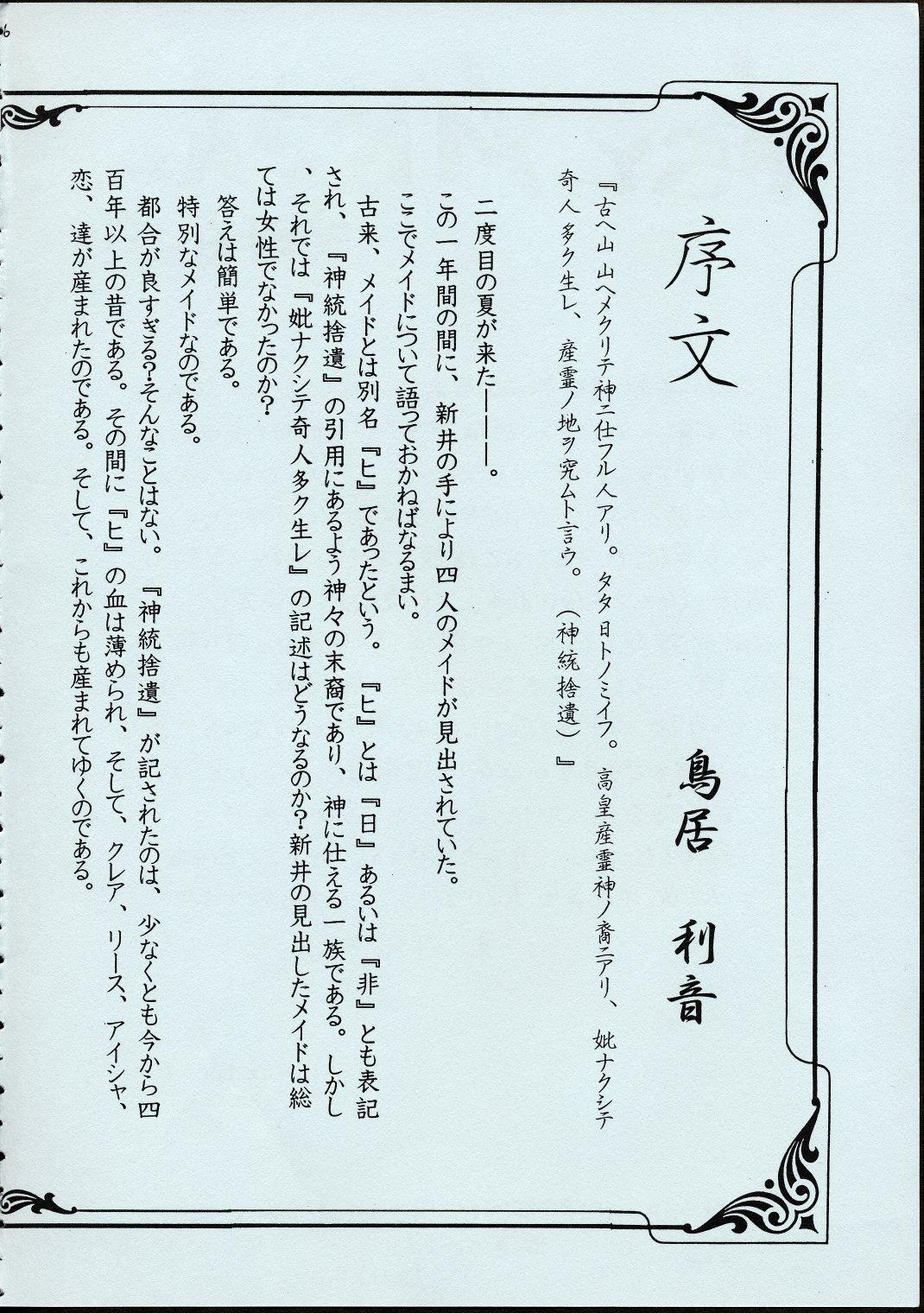 Maid-san kihonkei 4