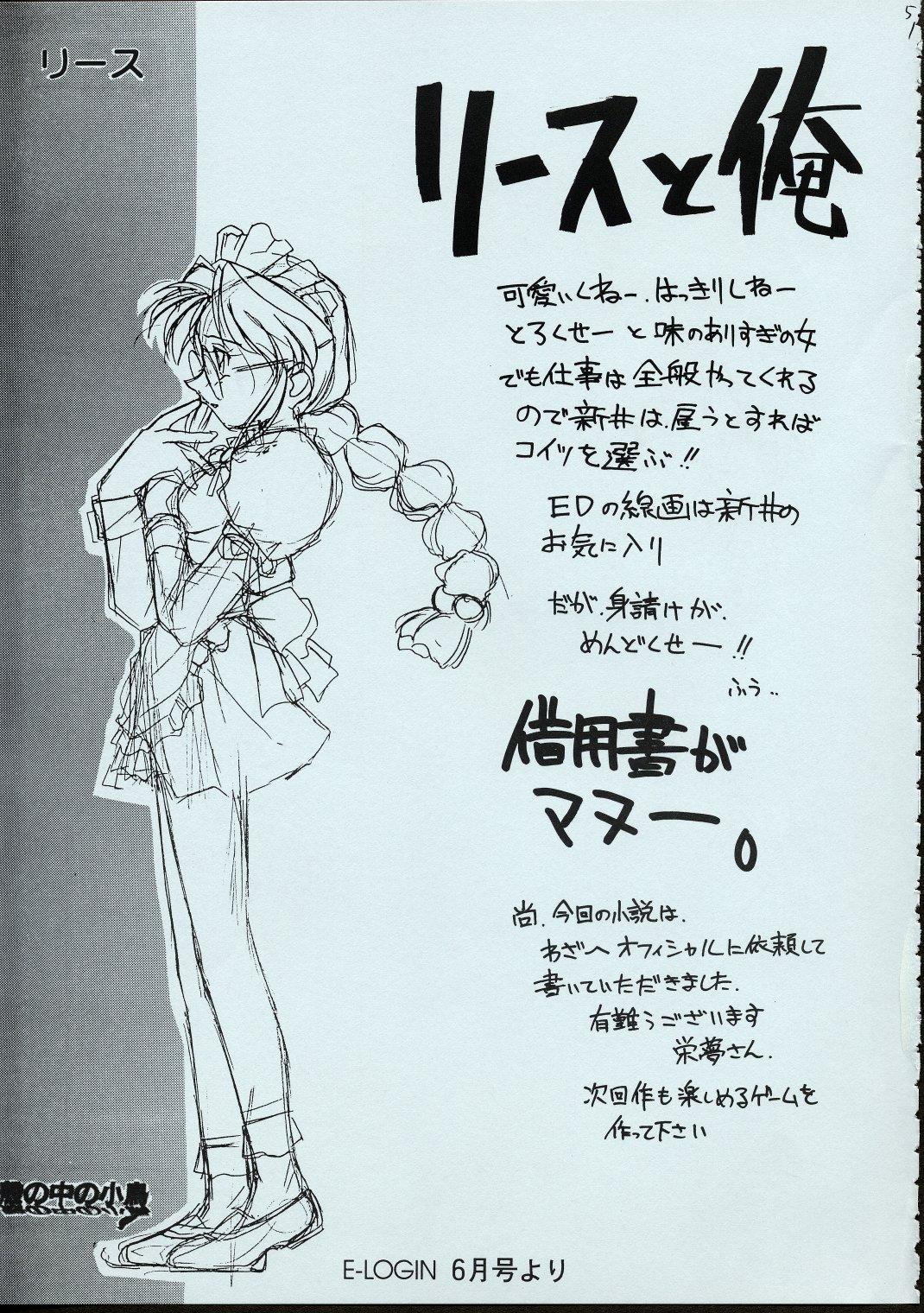 Maid-san kihonkei 49