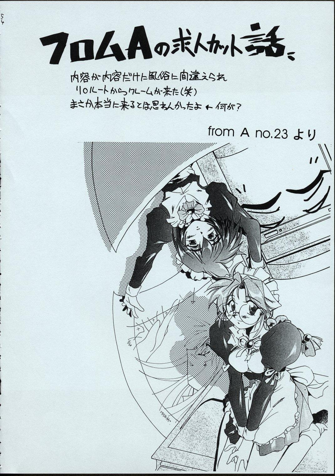 Maid-san kihonkei 52