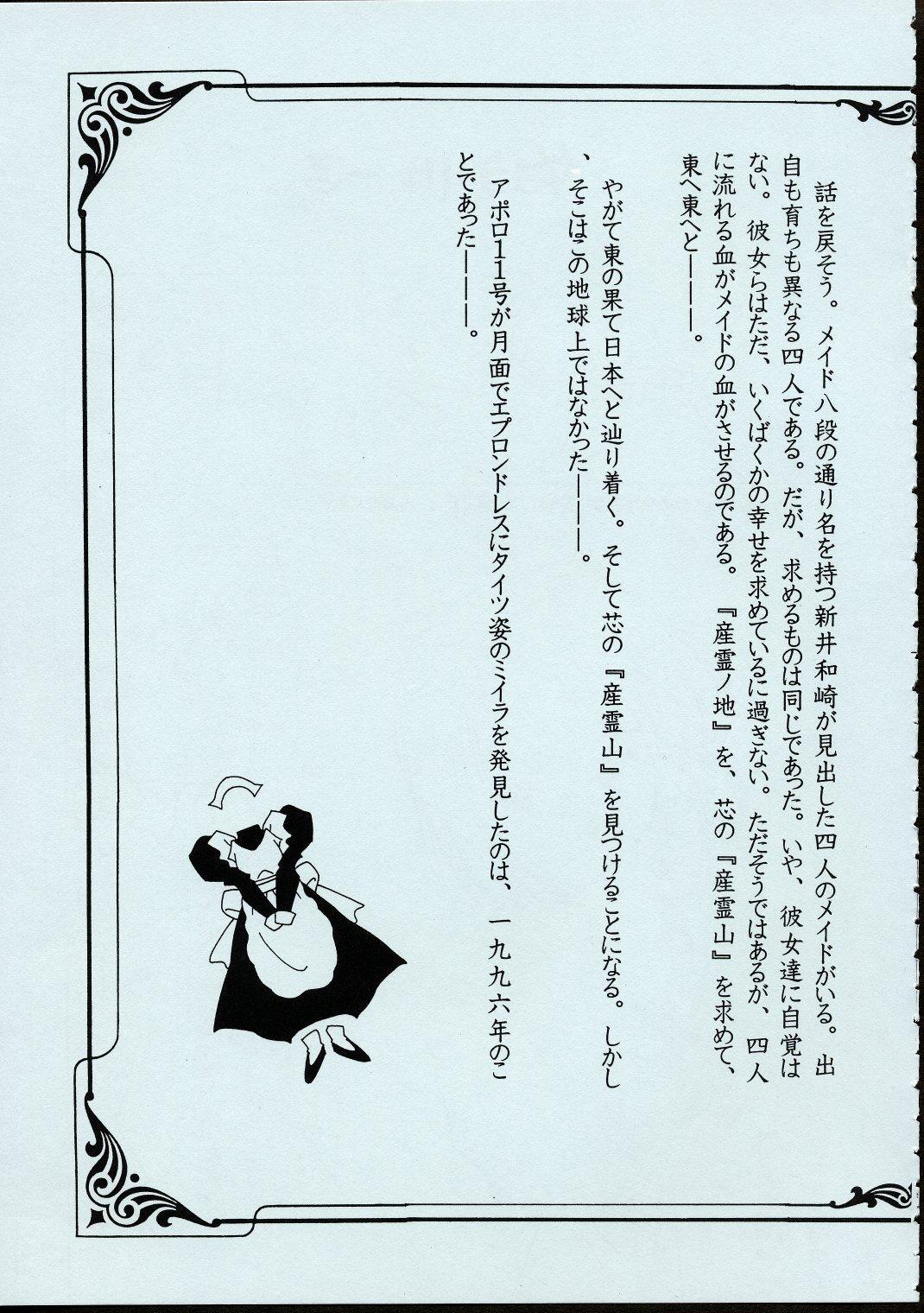 Maid-san kihonkei 5