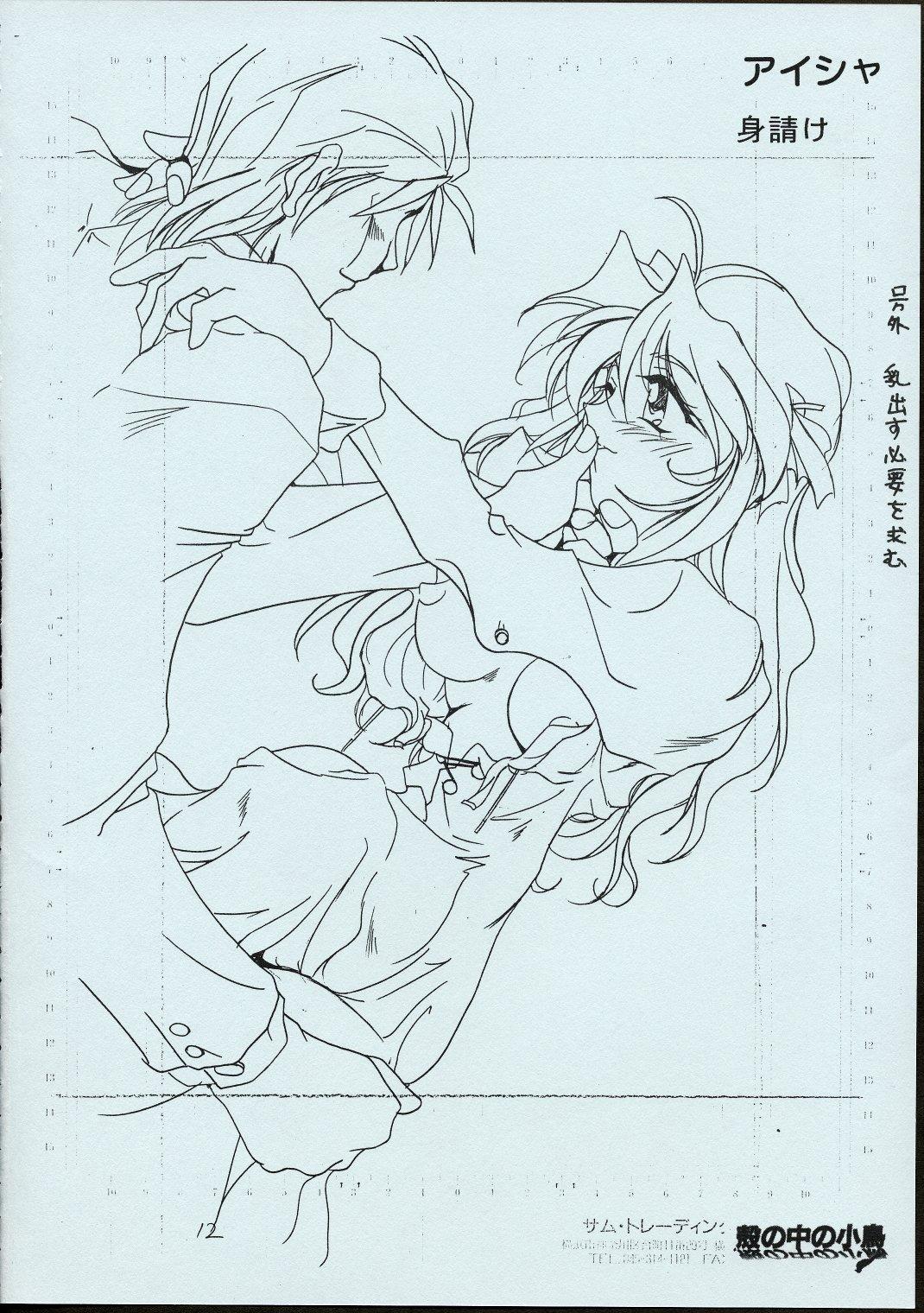 Maid-san kihonkei 68