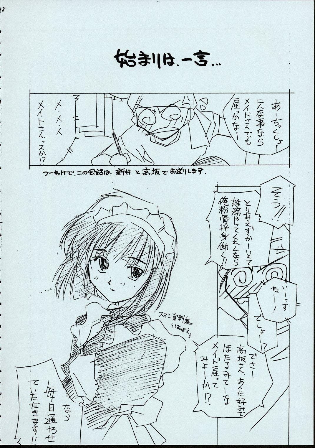 Maid-san kihonkei 6
