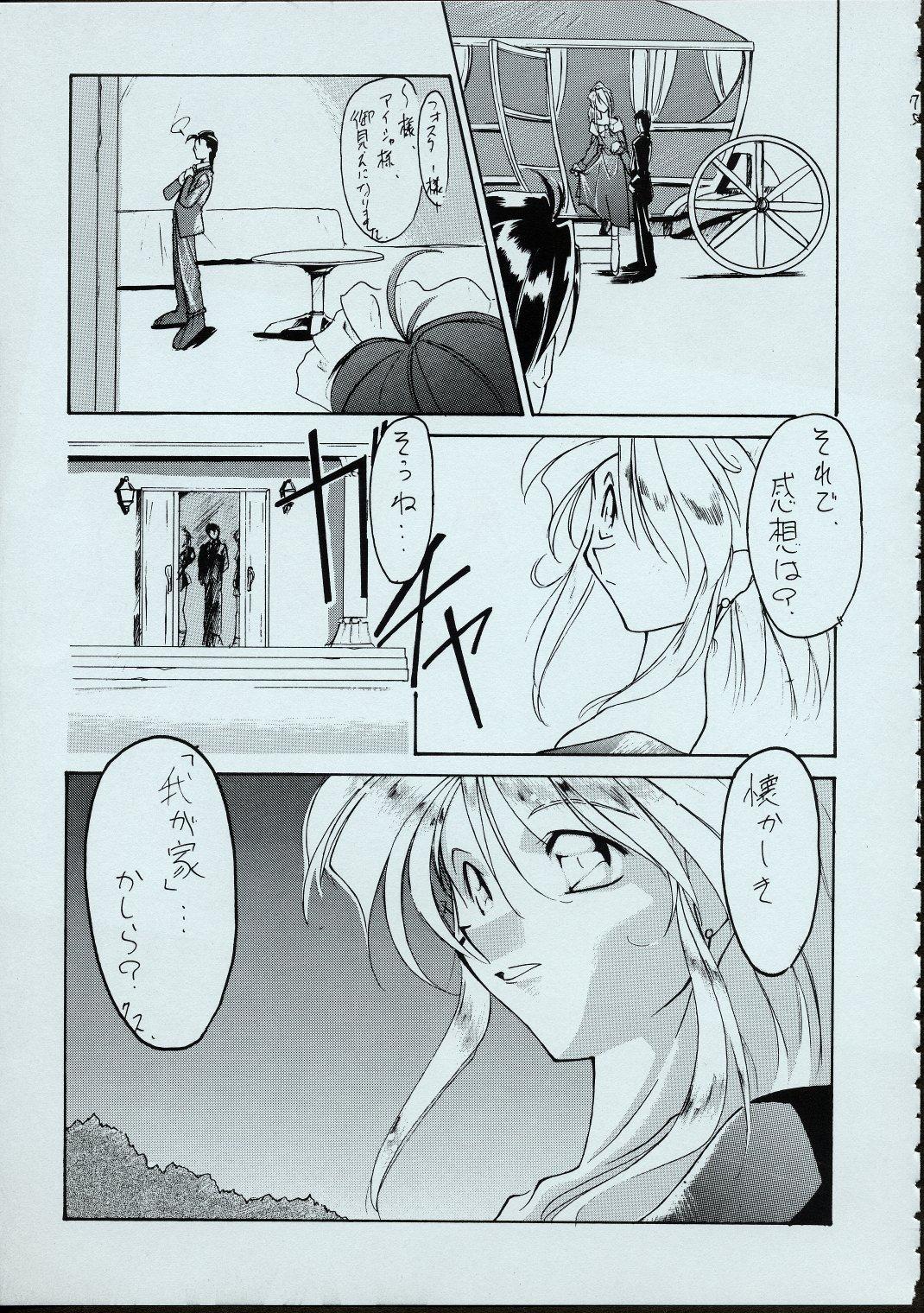 Maid-san kihonkei 73
