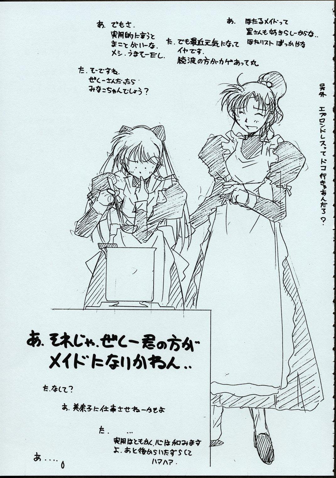 Maid-san kihonkei 7