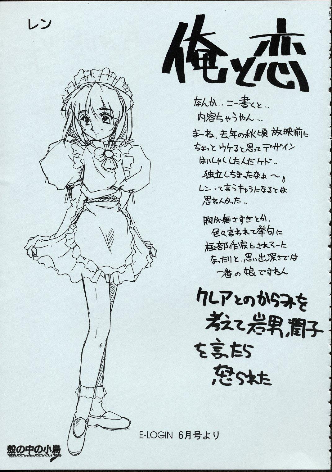 Maid-san kihonkei 87
