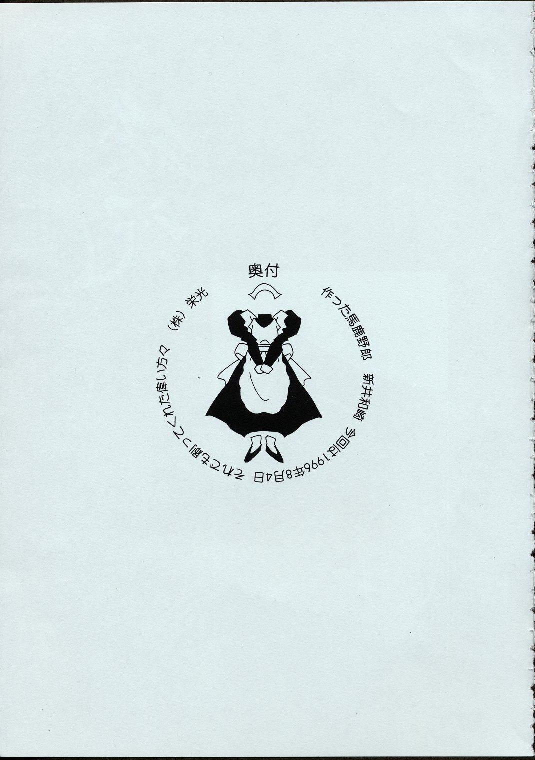 Maid-san kihonkei 95