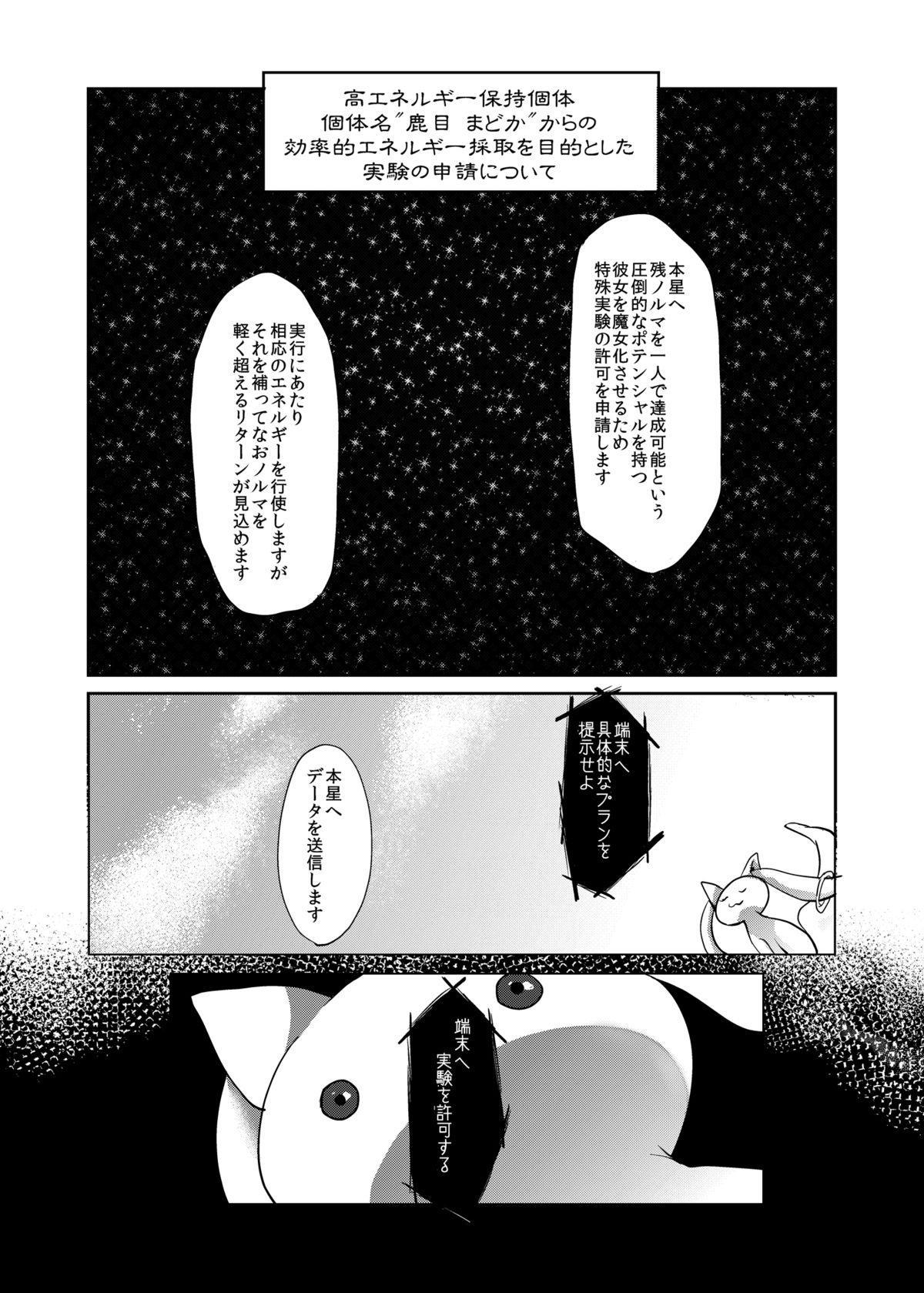 Mahou Shoujo Zetsubou Kansatsu Kiroku 1