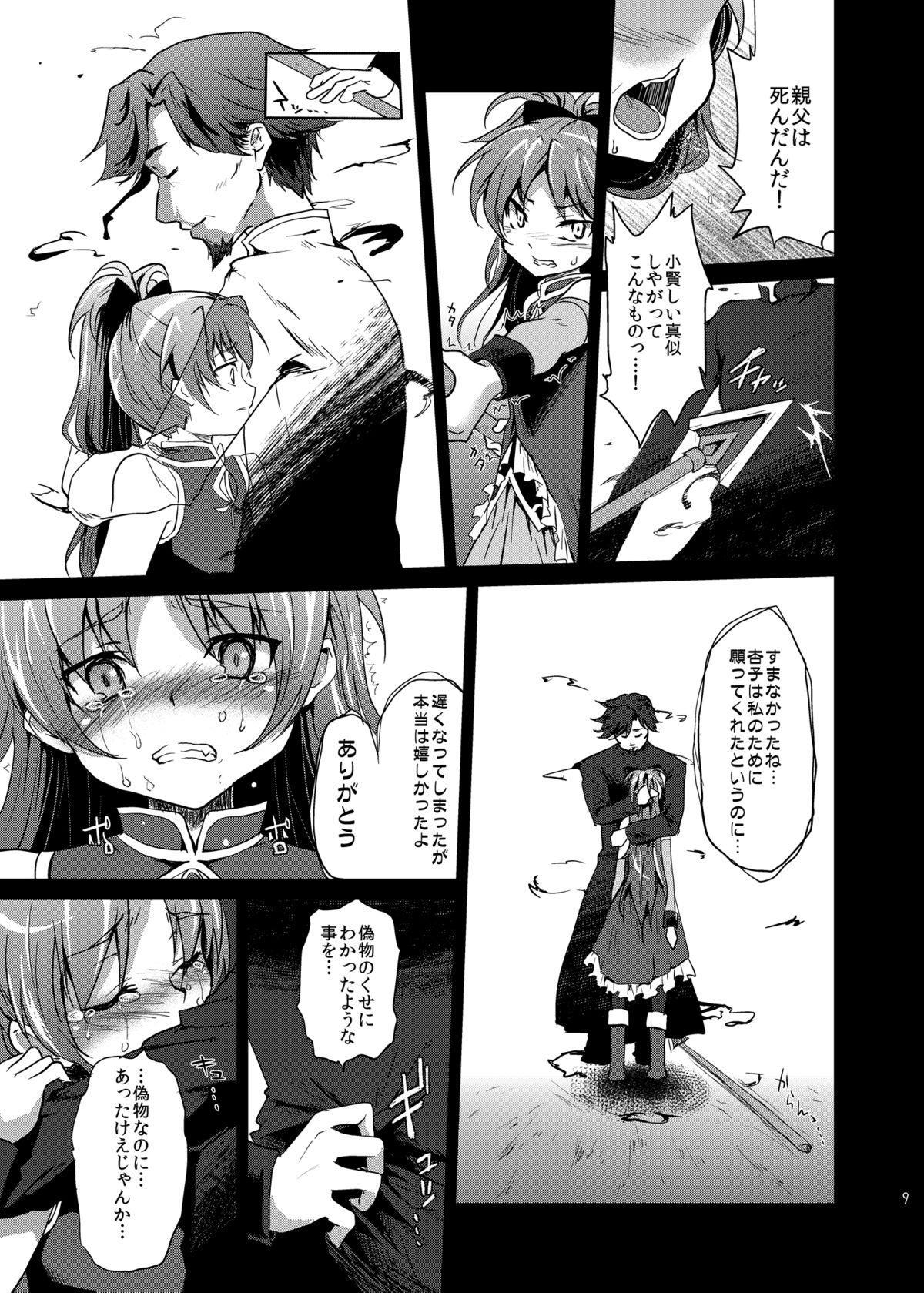 Mahou Shoujo Zetsubou Kansatsu Kiroku 7