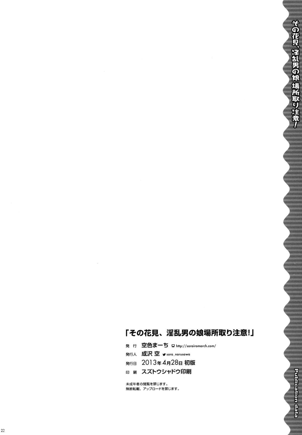 Sono Hanami, Inran Otokonoko Basho Tori Chuui | Beware of slutty traps while claiming places for cherry blossom viewing! 20