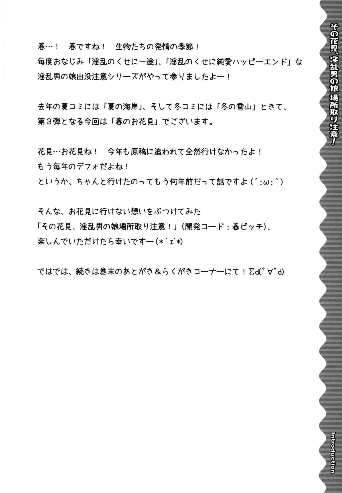 Sono Hanami, Inran Otokonoko Basho Tori Chuui | Beware of slutty traps while claiming places for cherry blossom viewing! 2