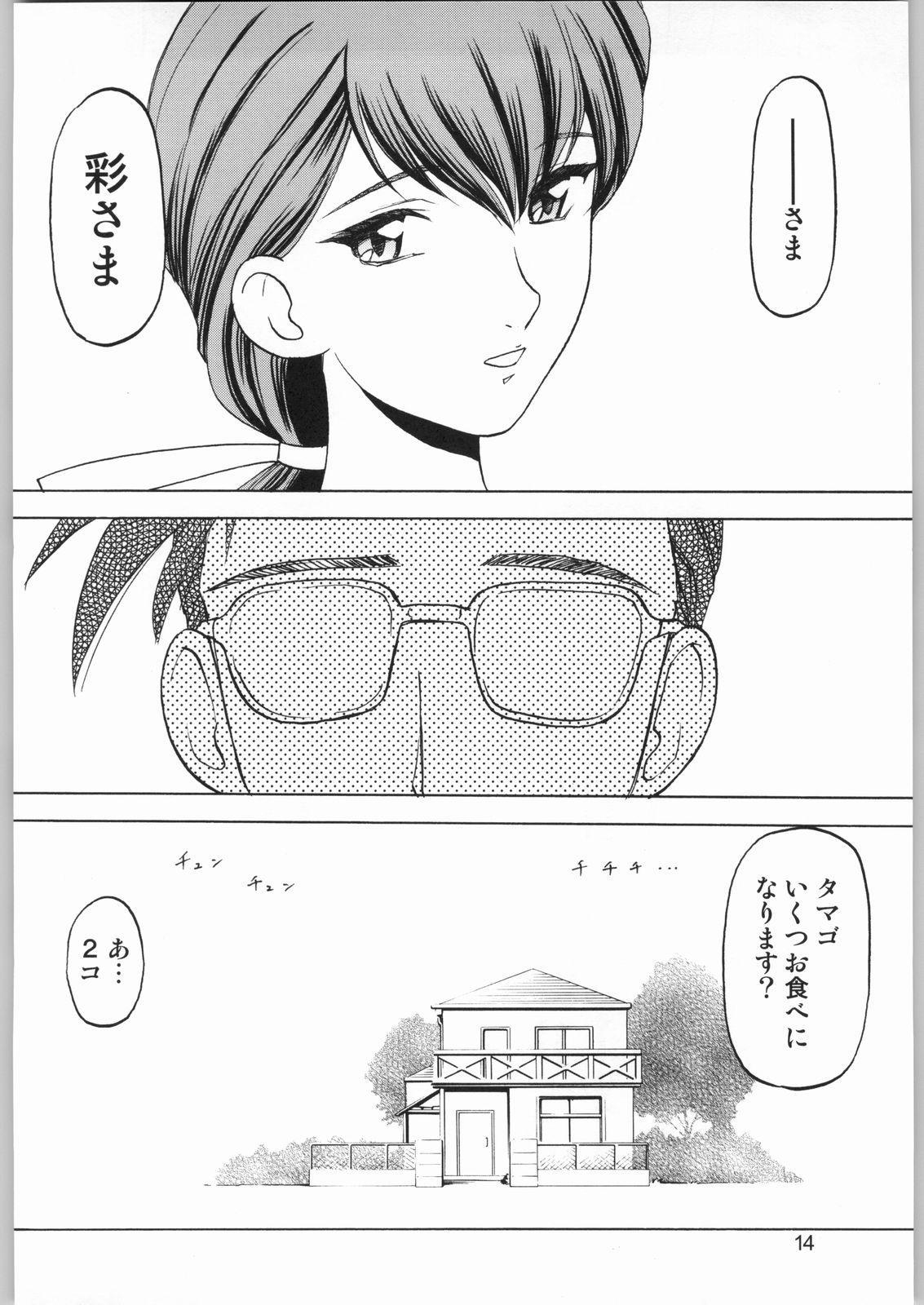 Yagyuu Ichizoku no Inkou 12