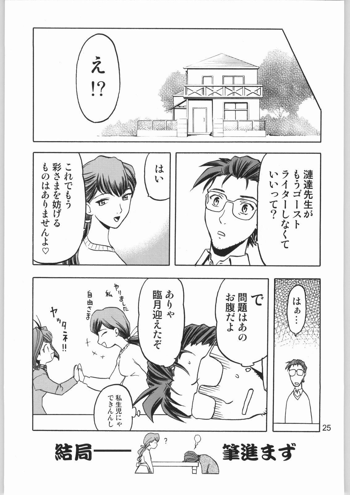 Yagyuu Ichizoku no Inkou 23