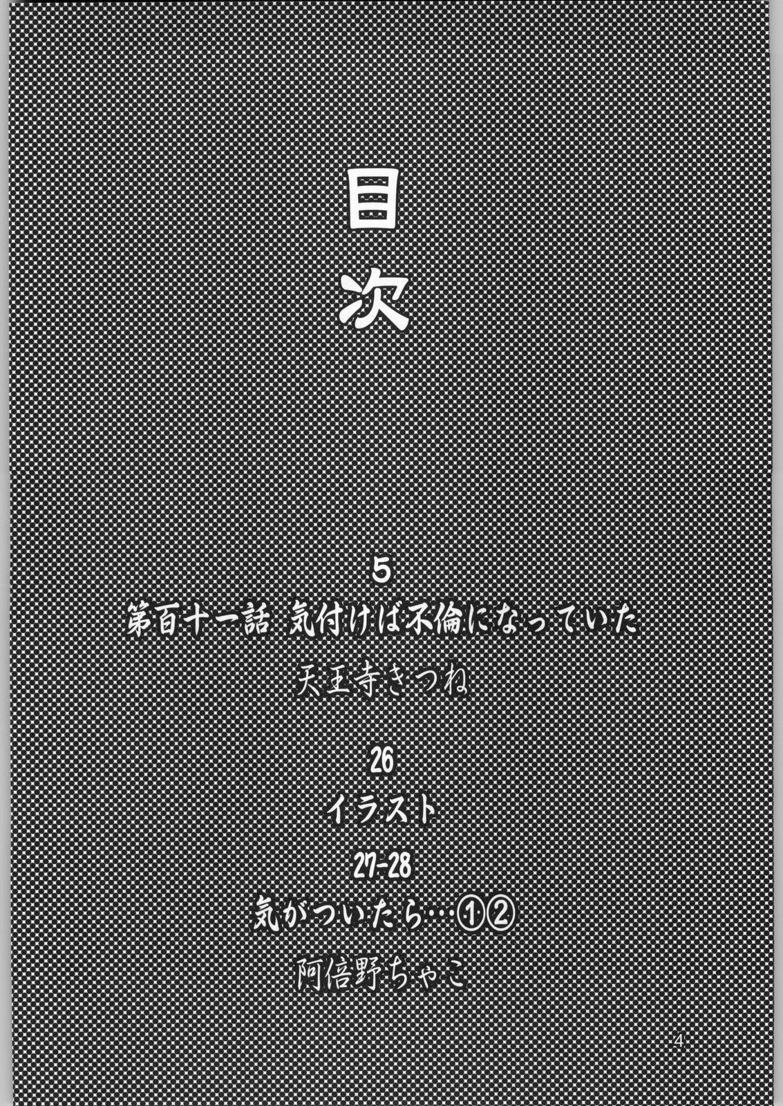 Yagyuu Ichizoku no Inkou 2
