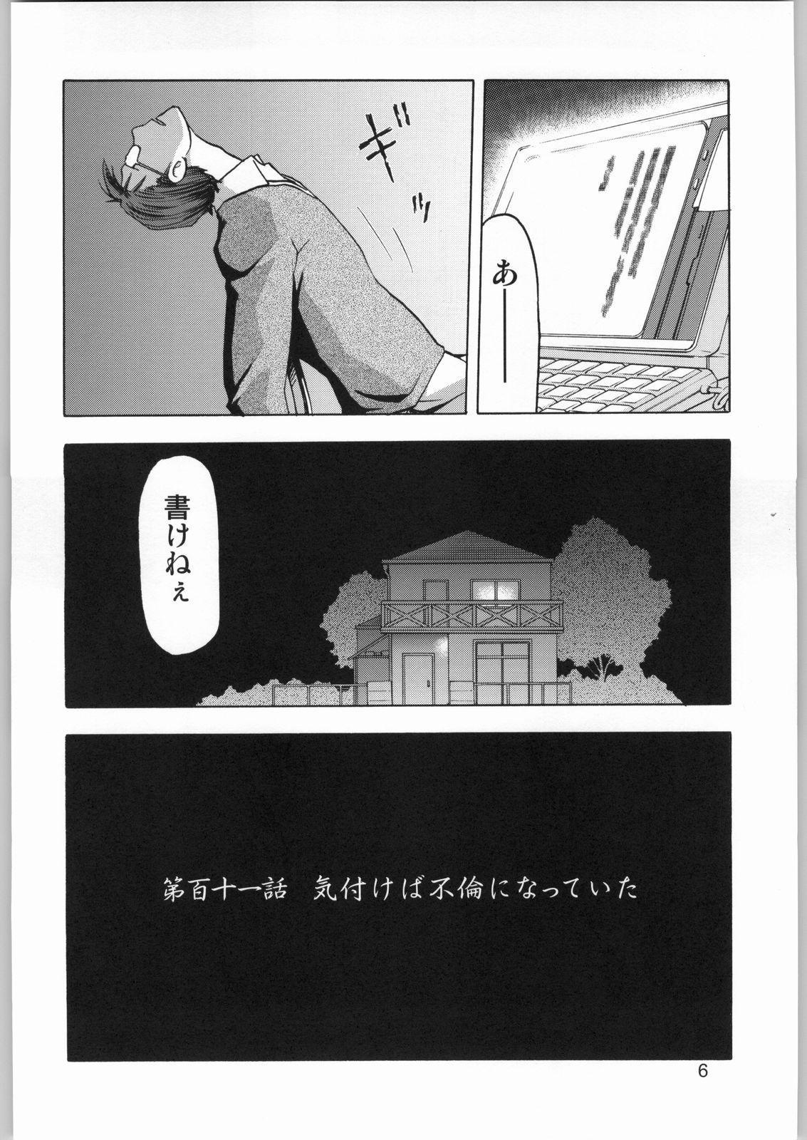 Yagyuu Ichizoku no Inkou 4