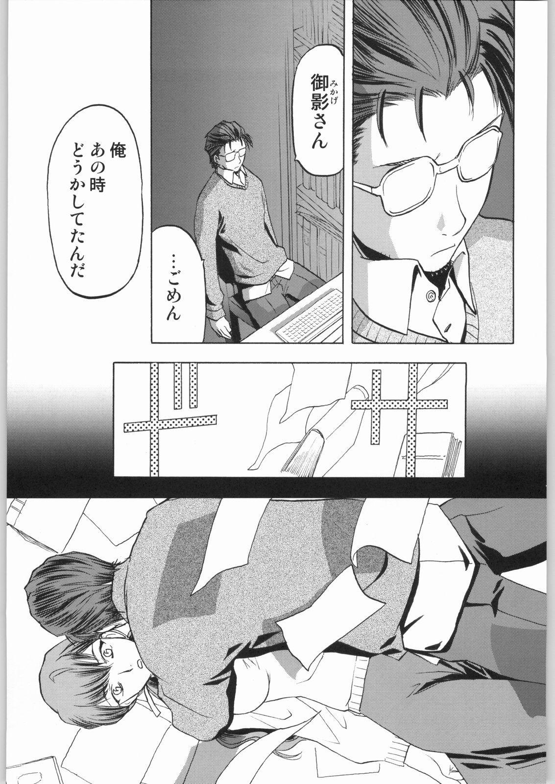Yagyuu Ichizoku no Inkou 5
