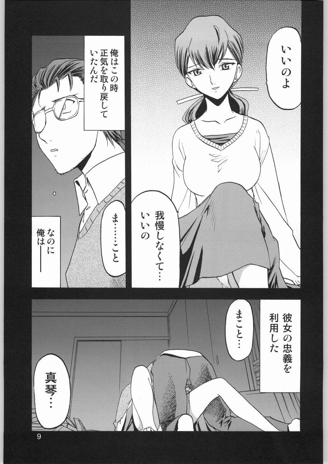 Yagyuu Ichizoku no Inkou 7