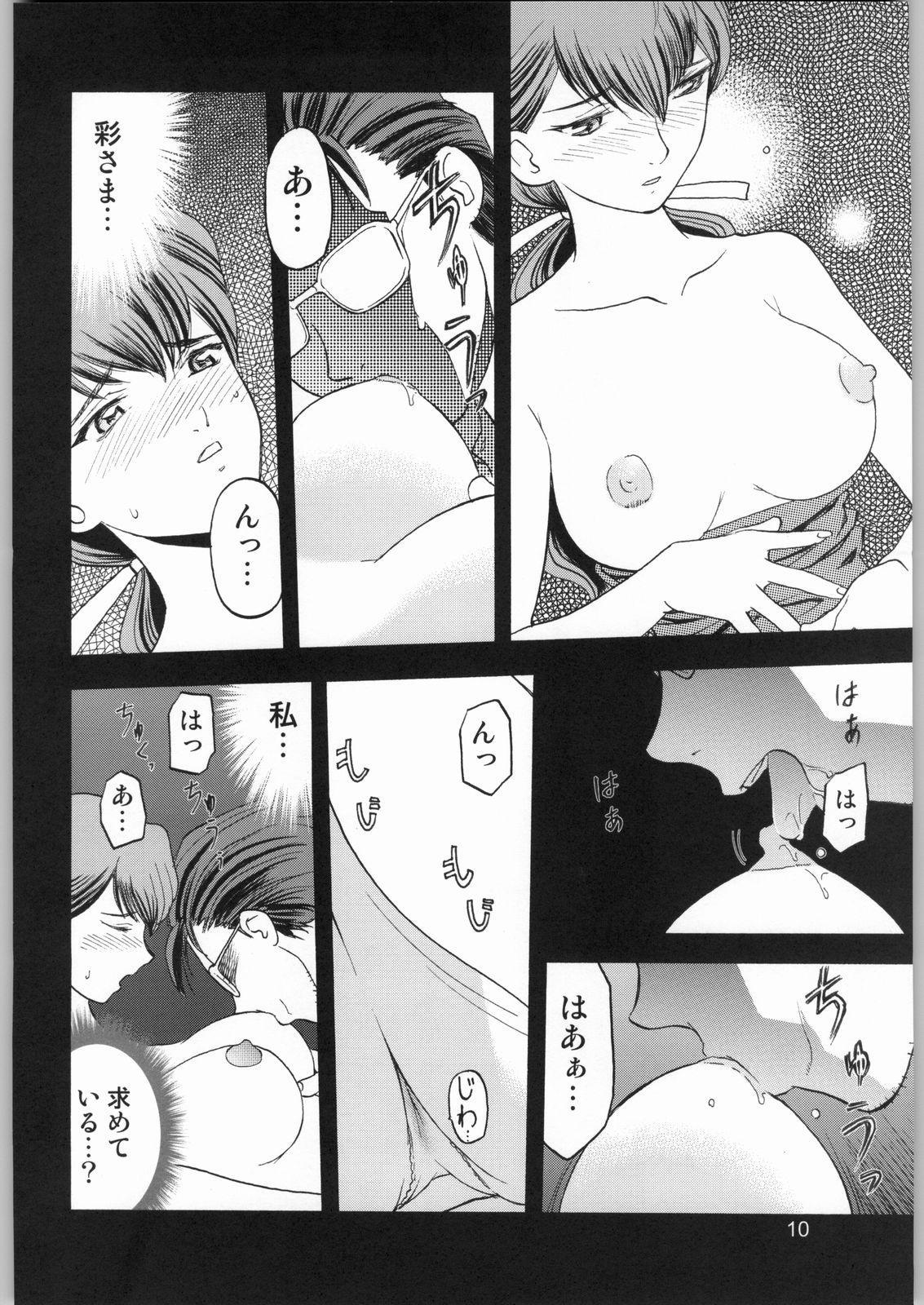 Yagyuu Ichizoku no Inkou 8
