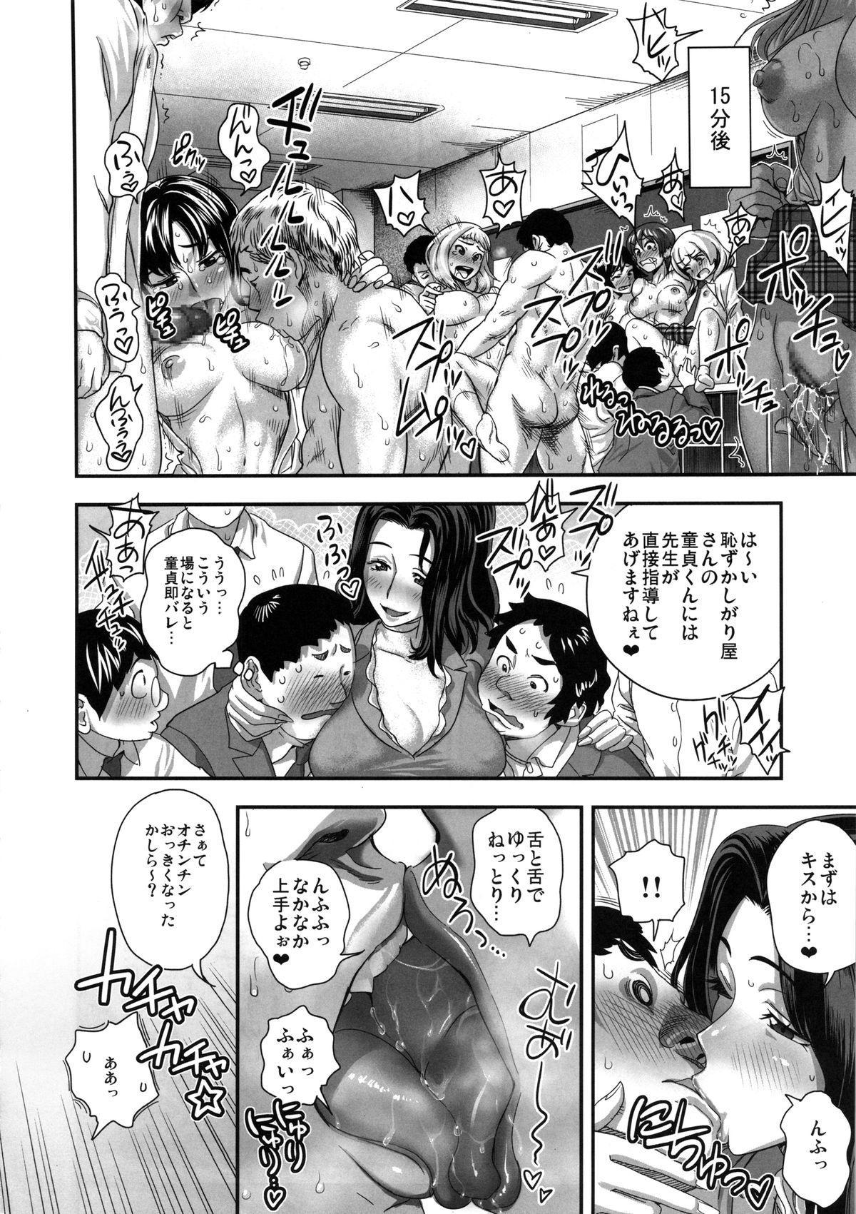 Energy Kyo-ka!! Soushuuhen 2 Manguri Hen 10