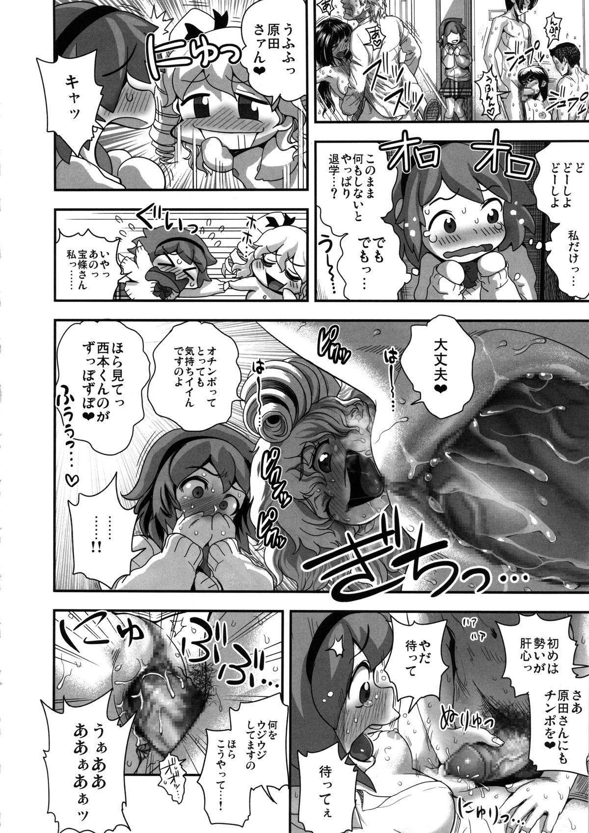 Energy Kyo-ka!! Soushuuhen 2 Manguri Hen 14