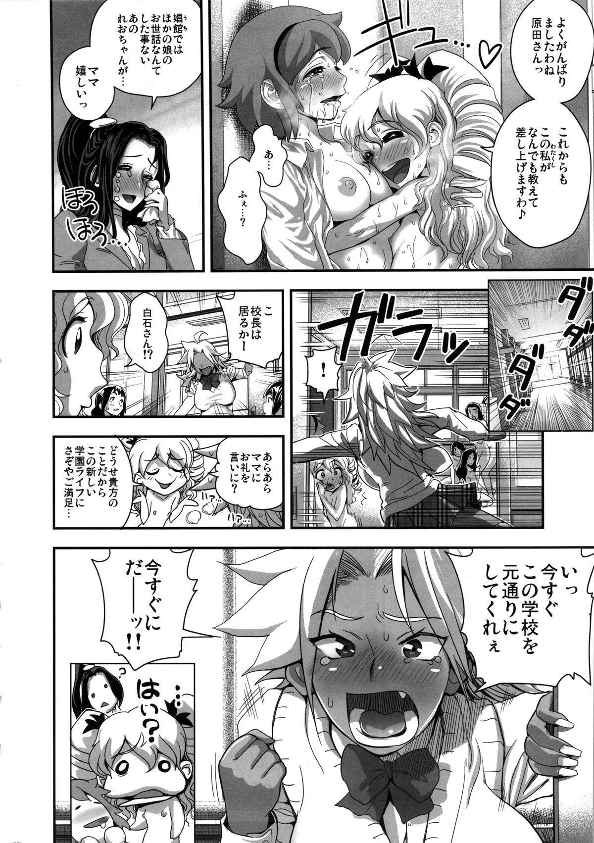 Energy Kyo-ka!! Soushuuhen 2 Manguri Hen 18