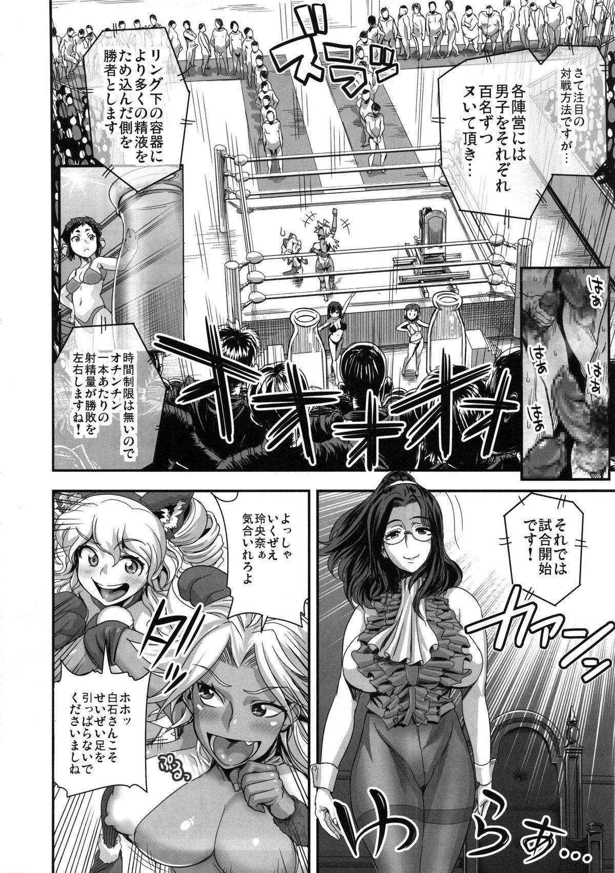 Energy Kyo-ka!! Soushuuhen 2 Manguri Hen 26